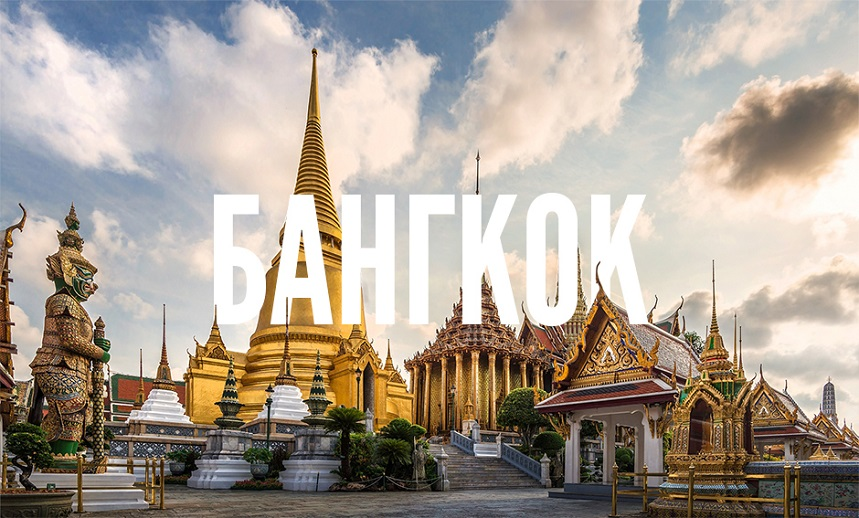 самый крупный город Таиланда