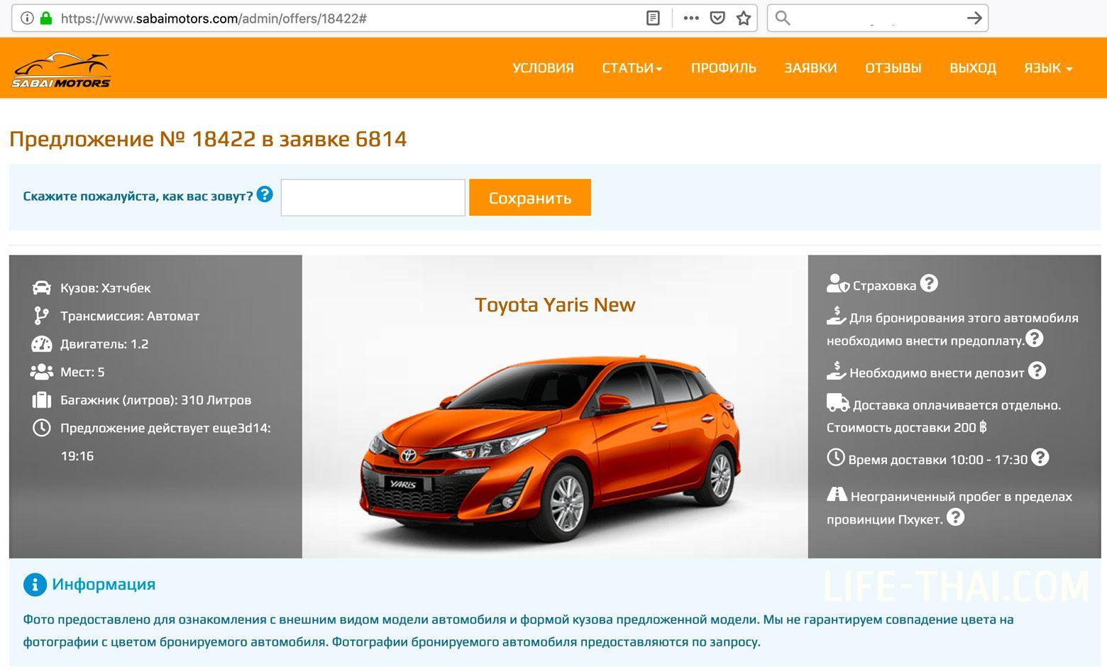 Сайт Sabai Motors