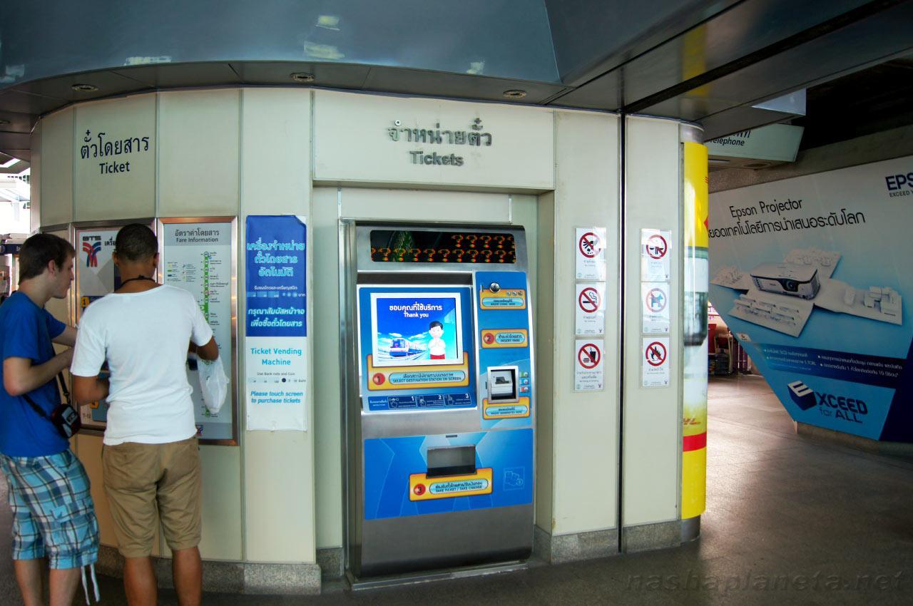 Фото терминала