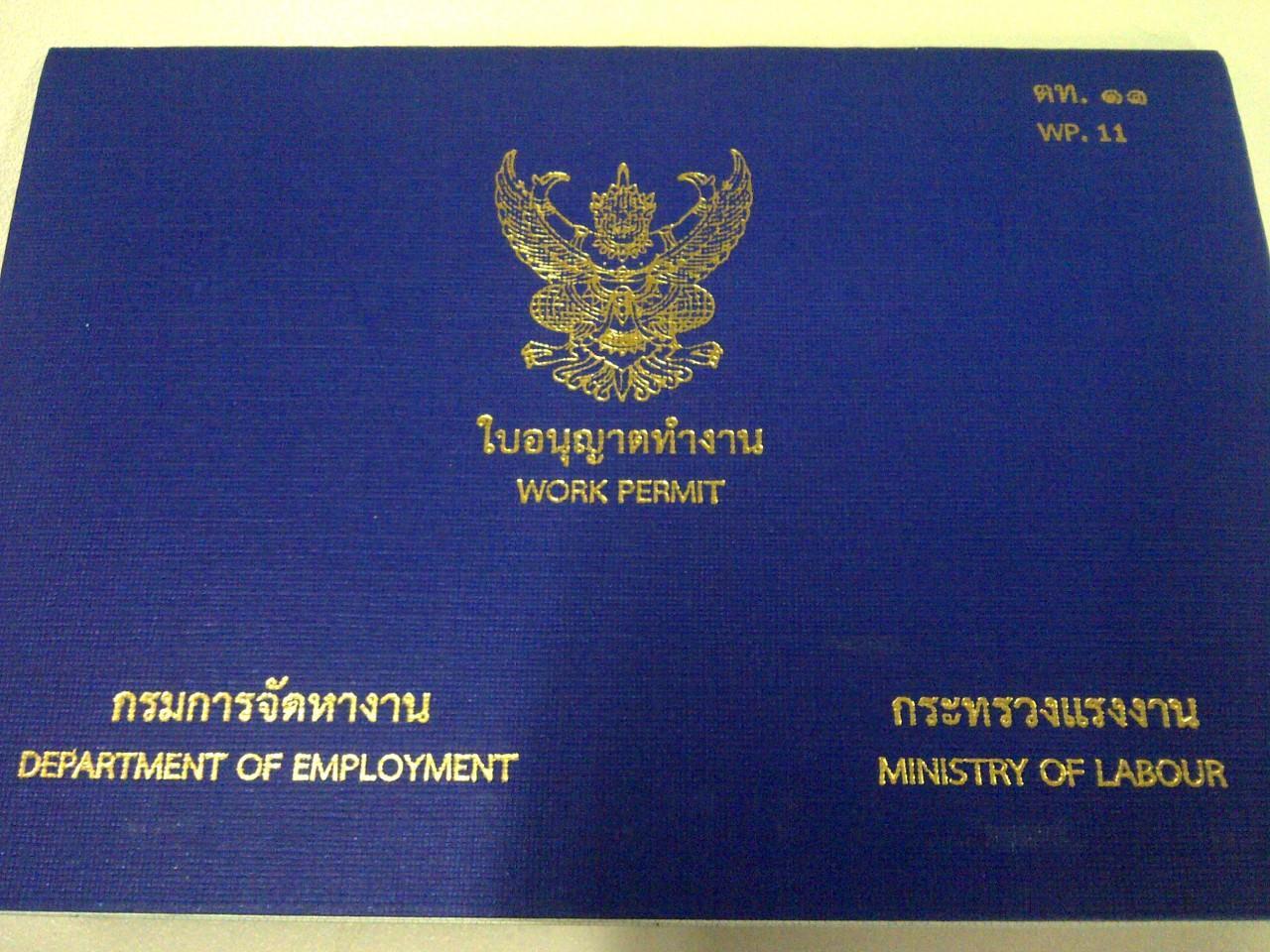 Так выглядит разрешение на работу в Таиланде