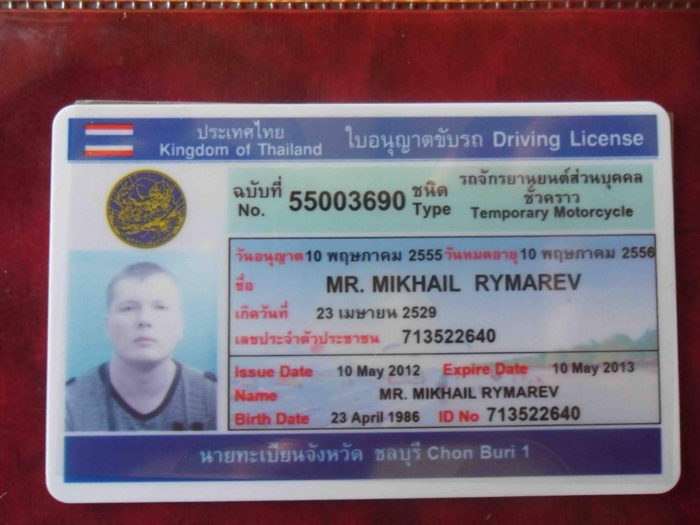 Водительское удостоверение в Таиланде