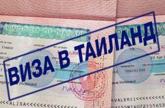 Фото визы в Таиланд