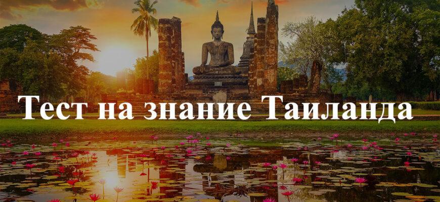 Тест на знание Таиланда