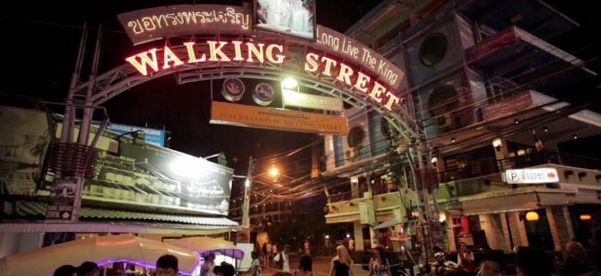 Фото улицы Волкин стрит в Паттайе
